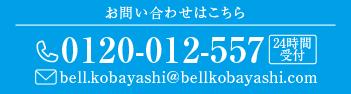 お電話にてご相談ください 0120-012-557 24時間受付
