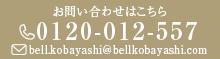 お電話にてご相談ください0120-012-557
